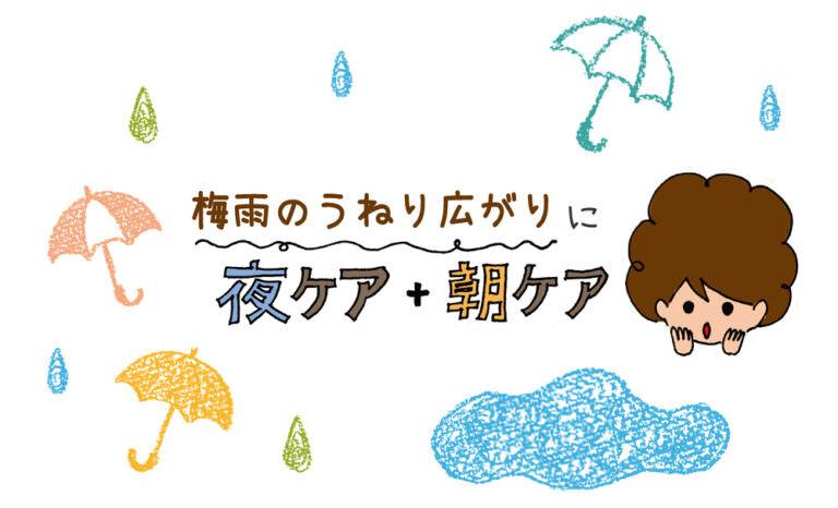 梅雨のうねり・ひろがりに【リペアミルク】活用術!