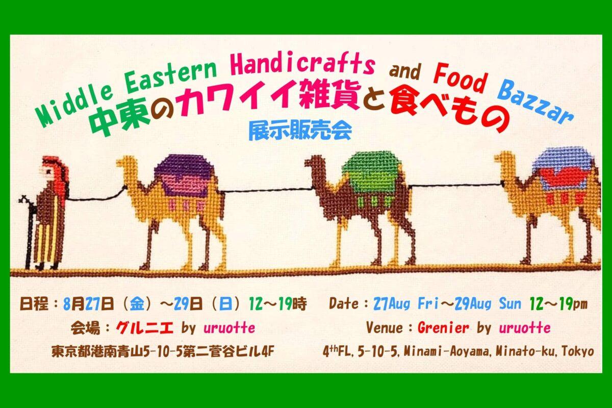 中東のカワイイ雑貨と食べもの 展示販売会