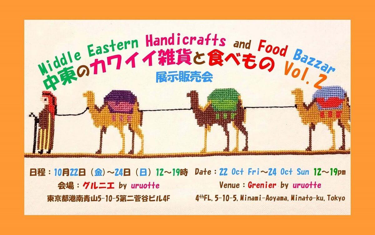 中東のカワイイ雑貨と食べもの 展示販売会 Vol.2